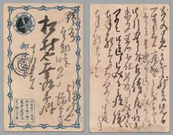 JAPON - JAPAN / ENTIER POSTAL VOYAGE (ref 8582e) - Postkaarten