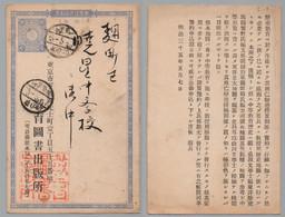 JAPON - JAPAN / ENTIER POSTAL REPIQUE (ref 8582i) - Postkaarten