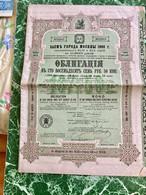 EMPRUNT  De  La  VILLE  De  MOSCOU  De  1908  ---------- Obligation  De  187,50  Roubles - Russia