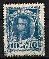 Russia 1913 10K Nicholas II. Mi 87/Sc 93. Unusual Blue Postmark, Used In Zuyevka Station, Vyatka Governorate Ст.Зуевка - Gebruikt