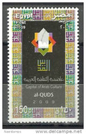 Egypt - 2009 - ( Al-Quds ... Jerusalem, Capital Of Arab Culture ) - MNH (**) - Palestine