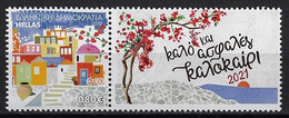 """GREECE 2021 """"SAFE SUMMER"""" LABEL With Uprated 2017 Stamp, MNH/** - Unused Stamps"""