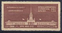 """CHINA 1954, """"U.S.S.R. Exhibition"""", 800 $, Unused, No Gum As Issued, Superb - Neufs"""