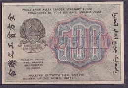 Russia - 1919  - 500 Rubles  - P103a...VF+ - Russie