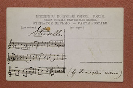 Antique Tsarist Russia Postcard 1909s Death Of CHOPIN Fryderyk. Great Composer On His Deathbed. Piano. Notes. - Musica E Musicisti
