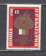 Bulgaria 1977 - 3rd Bulgarian Cultural Congress, Mi-Nr. 2609, Used - Gebraucht
