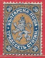 Bulgarie N°11 30s Bleu & Bistre 1881 O - Oblitérés
