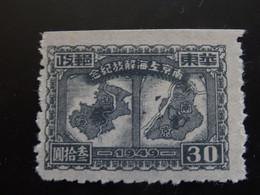 CHINE    ORIENTALE   RP 1949  Neuf SG - Ostchina 1949-50