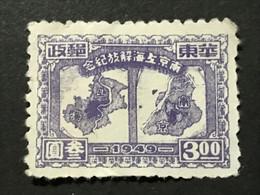 ◆◆◆CHINA 1949 Liberation Of Shanghai And Nanking,   $3 NEW   AB8155 - Ostchina 1949-50