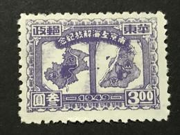 ◆◆◆CHINA 1949 Liberation Of Shanghai And Nanking,   $3 NEW   AB8156 - Ostchina 1949-50