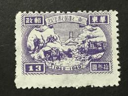◆◆◆CHINA 1949 Transportation And Tower ,  $13 NEW   AB8157 - Ostchina 1949-50