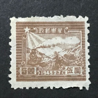 ◆◆◆CHINA 1949 1st Print Traffic Means Design Issue,  $5 NEW   AB8159 - Ostchina 1949-50