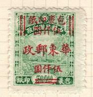 East China Scott 5LQ27  1950 Parcel Post ,$ 5000 On $ 500 Green,mint - Nordostchina 1946-48