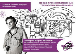 Russia 2021 Postal Stationery Card Year Of Science And Technology New Technologies & Materials Zh. Alferov Physicistt - Fisica