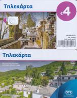 GREECE - Pilio, Tirage 40000, 03/21, Dummy Telecard(no Chip, No CN) - Landscapes