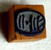 Tonneau, Ancien Tampon Scolaire à Imprimer, Cube Bois - French Antique Rubber Stamp - Barrique à Vin - Scrapbooking
