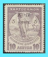 "GREECE- GRECE - HELLAS  CHARITY STAMPS 1912 : K..Π. 5L / 10L ""brown Overprind"" From Set Used - Gebruikt"
