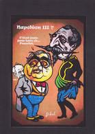 CPM EPINAL Tirage 30 Exemplaires Numérotés Signés Par JIHEL Maçonnique Epinal Seguin Napoléon III - Epinal
