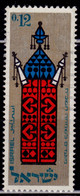 Israel, 1967, Scrolls Of The Toarah, 0.12s, Used - Gebraucht (ohne Tabs)