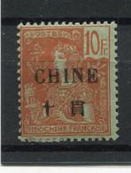 !!! CHINE, N°74 NEUF * SIGNE BRUN - Postage Due