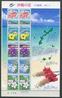 Japon ** N° 3271 à 3275 En Feuille - Emission Régionale. Fleurs - - Neufs
