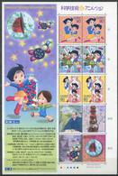 Japon ** N° F3493 - Feuille - Science Et Technologie. Films D'animation (III) - - Neufs