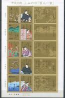 Japon ** N° 4129 à 4138 En Feuillet- Journée De La Lettre écrite. Poèmes Et Portraits De Poètes -Prix 6,00 € + Port - Neufs