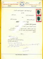 SOUTH SUDAN 2018 Legal Document With 2x 2 SSP Central Equatoria Duty Revenue Tax Stamp SOUDAN - Zuid-Soedan