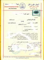 SOUTH SUDAN 2018 Legal Document With 1x 5 SDG Central Equatoria Duty Revenue Tax Stamp SOUDAN - Zuid-Soedan