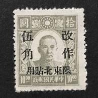 ◆◆◆CHINA 1946  Sun Yat-sen Black Surch , SC#2 ,  50c. On $10   NEW  AB8262 - Nordostchina 1946-48