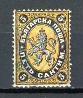 Bulgarie   Y&T   1   Obl    ---    Bel état. - Used Stamps