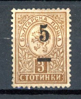 Bulgarie   Y&T   46   X    ---  Bel état. - Unused Stamps