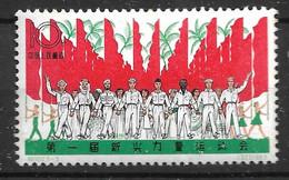 "CHINA 1963 DJAKARTA SPORTS GAMES ""parade""  MNH - Ungebraucht"