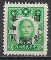 China 1946. Scott #687 (MH) Dr. Sun Yat-sen - 1912-1949 Republik