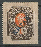Russia Offices In China 1904 - 1 R ☀ Unused With Ovpt. MNG - China