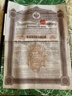 Gt  De Russie Obligations Consolidées  Russe  4% Des Chemins De Fer 2ème Série------- Obligation  De  125  Roubles - Russia