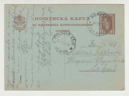 Bulgaria Bulgarian Postal History 1930s PSC Stationery Card PSC (m1205) - Postcards