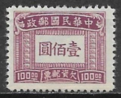 Republic Of China 1947. Scott #J95 (MH) Numeral Of Value - 1912-1949 Republik