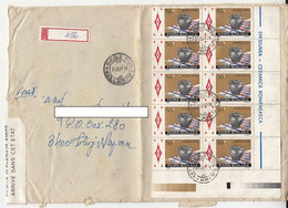POTTERY, CERAMICS, STAMPS ON REGISTERED COVER, 1987, ROMANIA - Lettere
