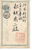 Japan - Stamped Stationery.  H-1172 - Postcards