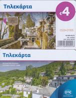 GREECE - Pilio, Tirage 40000, 03/21, Used - Paesaggi