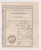 Bulgaria Bulgarian 1895 Postal Money Order Slip Receipt Clear SOFIA Pmk. (39532) - Covers & Documents