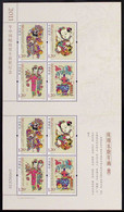 China 2011/2011-2 New Year Pictures From Fengxiang Stamp Sheetlet (Type B/Silk) MNH - Blocks & Kleinbögen
