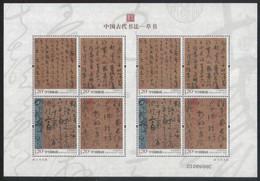 China 2011/2011-6 Ancient Chinese Calligraphy - Cursive Script Stamp Sheetlet MNH - Blocks & Kleinbögen