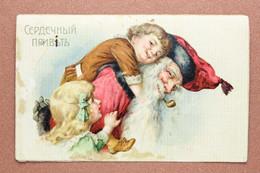 RARE Tsarist Russia Christmas Postcard 1906s SANTA Ded Moroz Hugs Boy. Fashion Girl. Cordial Greetings! X-MAS - Santa Claus