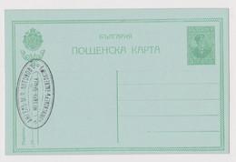 Bulgaria 1915 Postal Stationery Card PSC Private Advertisement Unused (62042) - Postcards