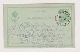 Bulgaria 1907 Postal Stationery Card PSC Rare BOSILEGRAD Rural District RRR (37483) - Postcards