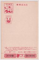 Japan - Postkarte Mit Blumenmotif / Carte Postale Avec Motif Floral  / Postcard With Floral Motif - Non Classificati