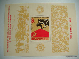 Bulgaria 1985 - 40th Anniversary Of The Defeat Of Fascism MNH - Ungebraucht