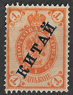 Russian Post Offices In China 1899 1K Horizontally Laid Paper. Mi 1x/Sc 1. MLH - China